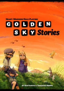 The cover of Golden Sky Stories by Star Line Publishing